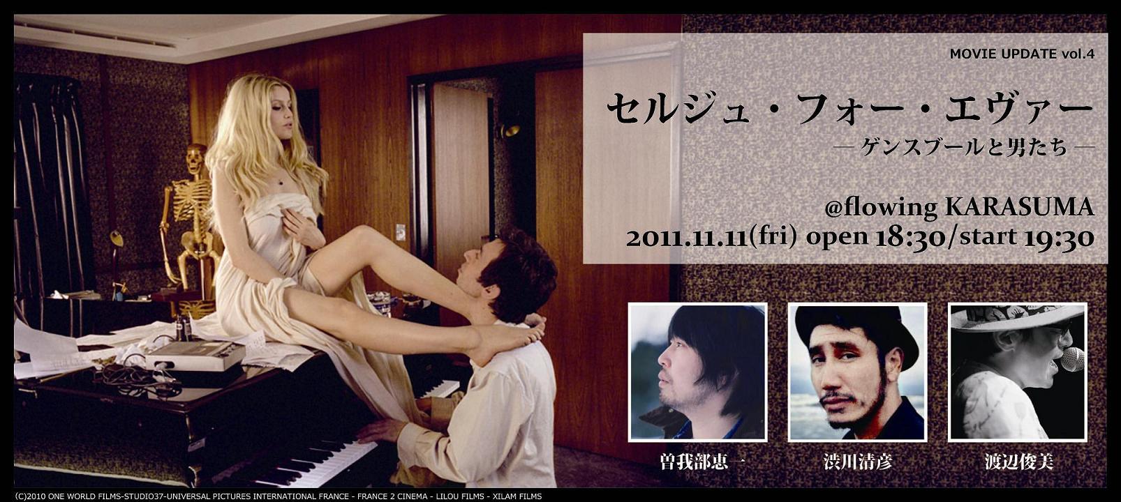 <セルジュ・フォー・エヴァー~ゲンスブールと男たち~> @京都 flowing KARASUMA