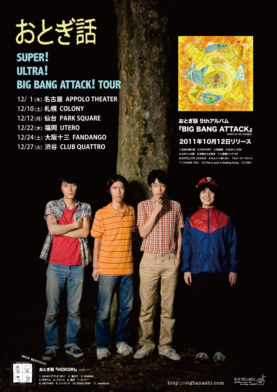 <おとぎ話Presents SUPER!ULTRA!BIG BANG ATTACK!TOUR>@渋谷クラブクアトロ
