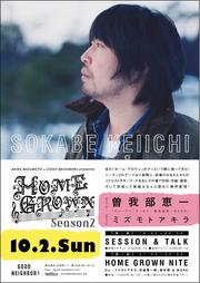 "<AKIRA MIZUMOTO × GOOD NEIGHBORS PRESENTS ""ホーム・グロウン・シーズン2"" 第五回 曲をつくろう 曽我部恵一編> @鹿児島 GOOD NEIGHBORs"