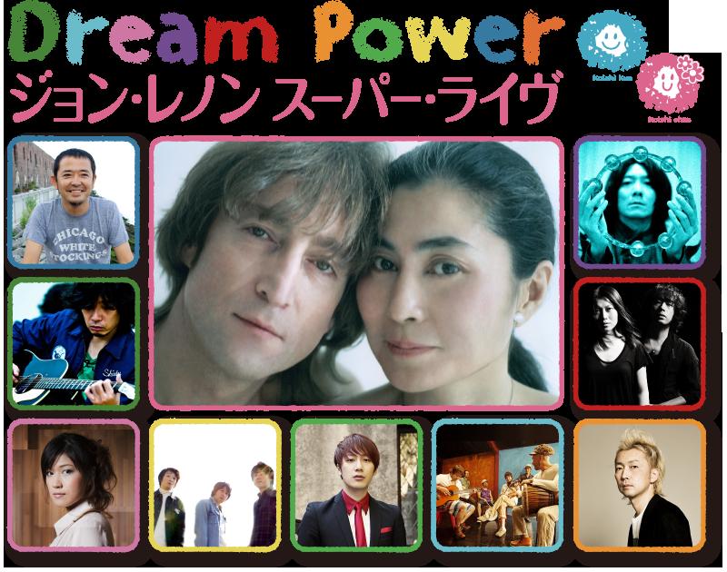 <Dream Power ジョン・レノン スーパー・ライヴ゛2011> @東京 日本武道館