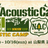 <New Acoustic Camp 2011> @山梨 道志の森キャンプ場