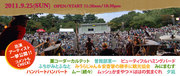 <Rainbow Hill 2011> @大阪 服部緑地 野外音楽堂