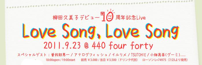 <柳田久美子デビュー10周年記念Live~Love Song, Love Song~> @東京 下北沢 440 (four forty)