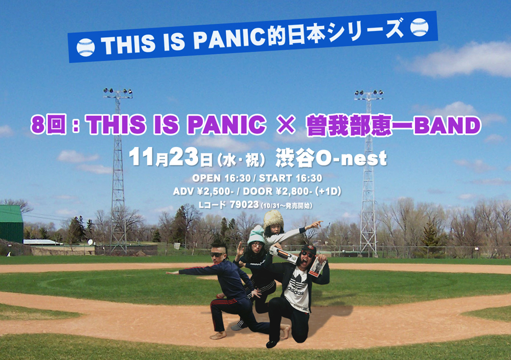 <THIS IS PANIC的日本シリーズ8回:THIS IS PANIC × 曽我部恵一BAND> @東京 渋谷O-nest