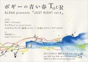<ALOHA presents 『JUST NIGHT vol 9 』~ボギーの青い春TOUR~>@神田 OnEdrop cafe