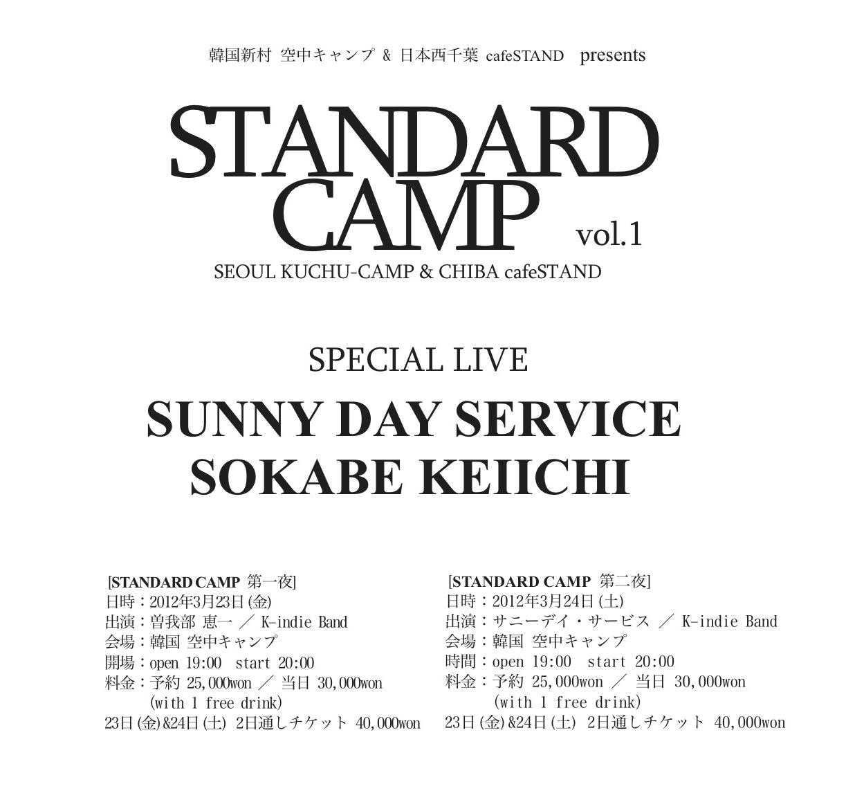 """<韓国空中キャンプ×日本cafeSTAND presents """"STANDARD CAMP"""" ~第二夜 SUNNY DAY SERVICE〜> @韓国 空中キャンプ"""
