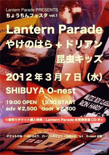 <Lantern Parade PRESENTS ちょうちんフェスタ vol.1>@渋谷O-nest