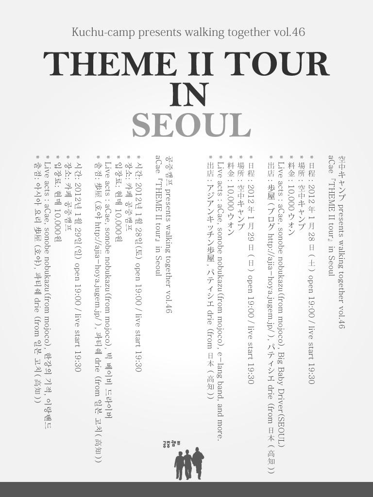 <空中キャンプ Walking Together vol.46 『THEME II tour』in SEOUL & オープンキッチン from JAPAN>@韓国 空中キャンプ