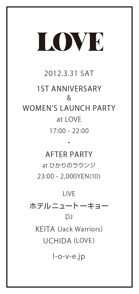 <LOVE 1st ANNIVERSARY PARTY>@岡崎 ひかりのラウンジ