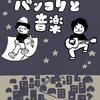 <タムくんの東京とアニメーションとバンコクと音楽> @東京 渋谷 WWW