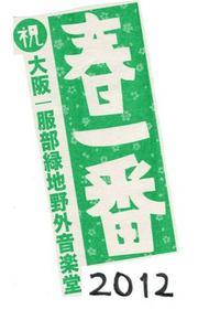 <祝 春一番 2012> @大阪 服部緑地野外音楽堂