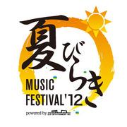 <夏びらきMUSIC FESTIVAL'12> @埼玉 所沢航空記念公園 野外ステージ