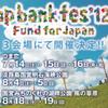<ap bank fes '12 Fund for Japan みちのく> @宮城 国営みちのく杜の湖畔公園