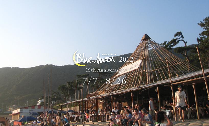 <青い月、おしゃべりな娘たちと、やさしい少年。〜Blue Moon 16th Anniversary Live〜> @神奈川 葉山一色海岸 Blue Moon