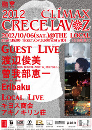 <2012 CRECELAVOZ CLIMAX> @香川 高松 THE LOCAL