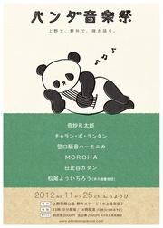 <パンダ音楽祭> @東京 上野恩賜公園野外ステージ(水上音楽堂)