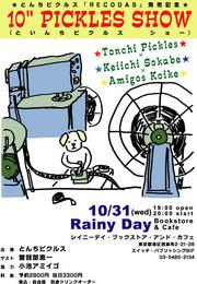 """<とんちピクルス『RECODAS』発売記念 10""""inch pickles show (といんちピクルスショー)> @東京 西麻布 Rainy Day Bookstore & Cafe"""