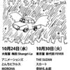 <ROSE RECORDS presents トキメキnight!> @東京 新代田 FEVER