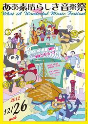 <ああ素晴らしき音楽祭-What A Wonderful Music Festival-> @兵庫 神戸チキンジョージ