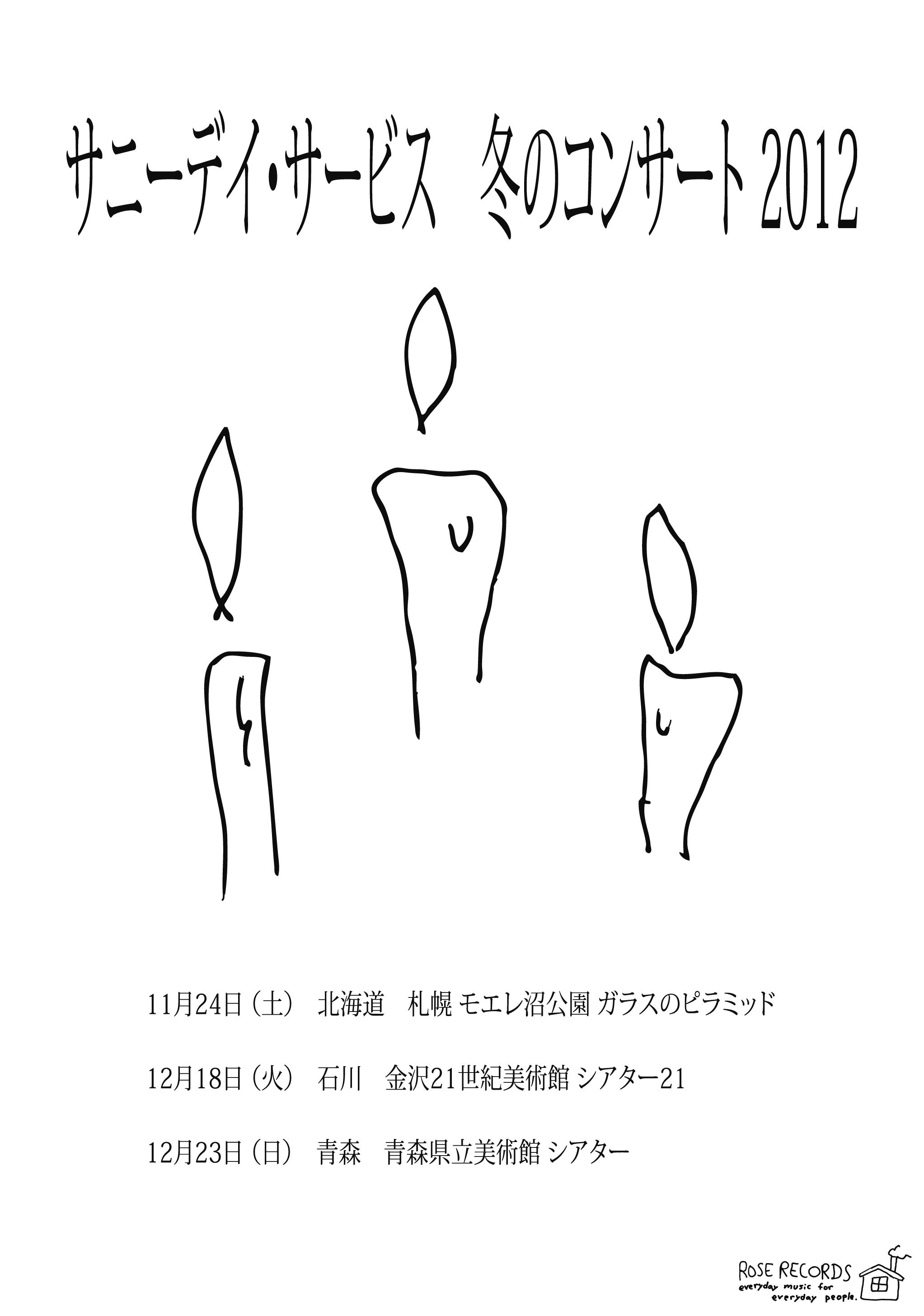 <サニーデイ・サービス 冬のコンサート 2012> @青森 青森県立美術館 シアター
