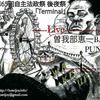 <自主法政祭 Outside Rock Project 後夜祭「Terminal」> @東京 法政大学 市ヶ谷キャンパス中央広場