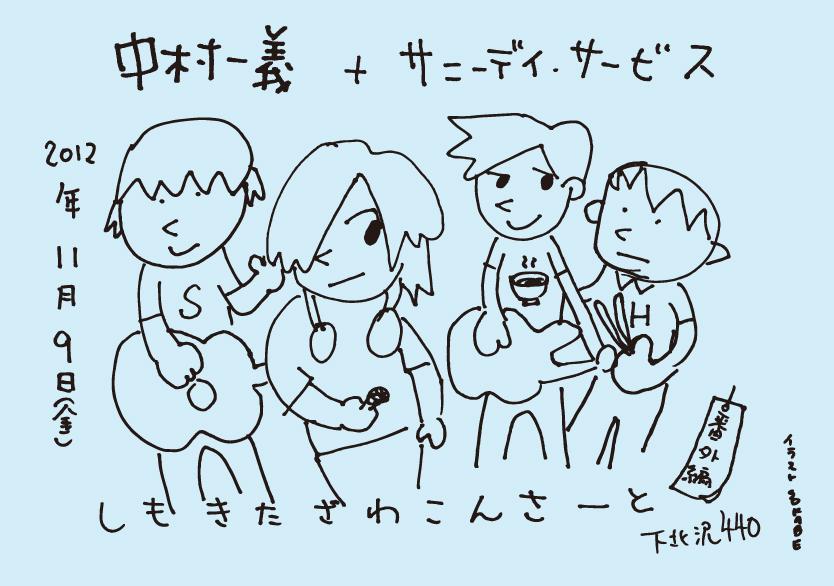 """<曽我部恵一 presents """"shimokitazawa concert"""" 番外編> @東京 下北沢 440 (four forty)"""