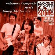 <中村一義 デビュー15周年記念ライブ「楽演 2012」> @名古屋 クラブダイアモンドホール