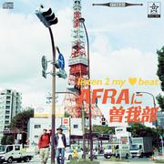 <AFRAに曽我部『listen 2 my ♥ beat』発売記念インストアライブ > @東京 タワーレコード新宿店 7Fイベントスペース