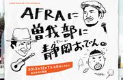 <AFRAに曽我部に静岡おでん。> @ほぼ日刊イトイ新聞 ほぼ日ライブ