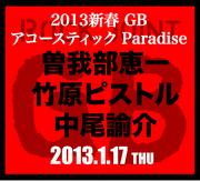 <2013新春 GB アコースティック Paradise> @東京 吉祥寺ROCK JOINT GB
