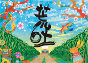 <ARABAKI ROCK FEST.13> @宮城 エコキャンプみちのく