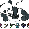 <第2回 パンダ音楽祭> @東京 上野恩賜公園野外ステージ(水上音楽堂)