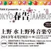<SEBASTIAN X presents『TOKYO春告ジャンボリー2013』> @東京 上野恩賜公園野外ステージ(水上音楽堂)