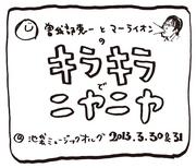 <曽我部恵一とマーライオンの「キラキラでニヤニヤ」> @東京 南池袋 ミュージック・オルグ