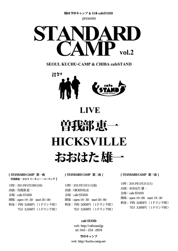 <STANDARD CAMP vol.2 〜曽我部恵一 ひとり トーキョー・コーリング〜> @千葉 西千葉 cafeSTAND