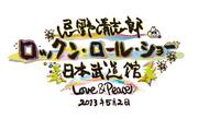<忌野清志郎 ロックン・ロール・ショー 日本武道館 Love & Peace> @東京 日本武道館