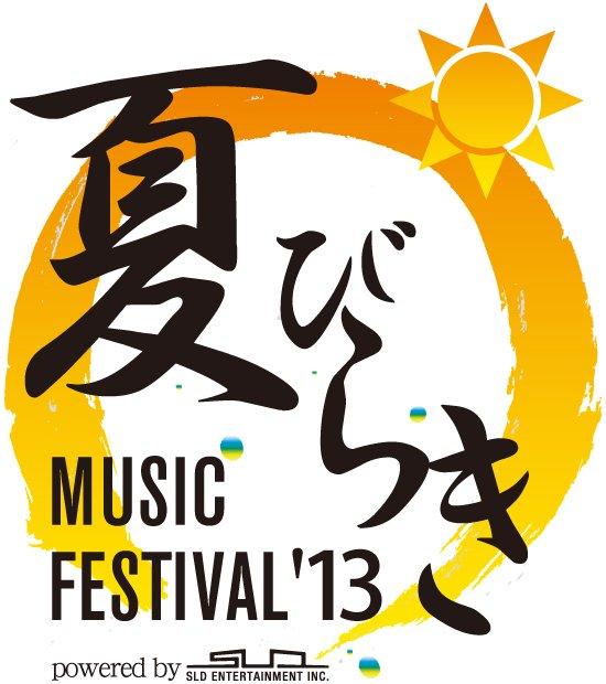 <夏びらきMUSIC FESTIVAL'13> @埼玉 所沢航空記念公園 野外ステージ