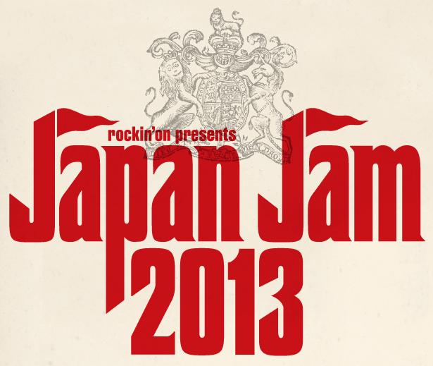 <JAPAN JAM 2013> @東京 新木場 STUDIO COAST