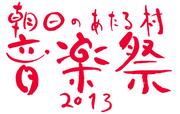 <朝日のあたる村音楽祭 2013> @長野 あさひプライムスキー場特設ステージ