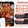 <1000000人のキャンドルナイト@OSAKA CITY 2013 2013 Summer> @大阪 西梅田公園