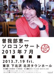<曽我部恵一 ソロコンサート 2013年7月> @東京 北沢タウンホール
