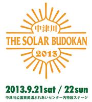<中津川 THE SOLAR BUDOKAN 2013> @岐阜 中津川公園 東美濃ふれあいセンター内特設ステージ