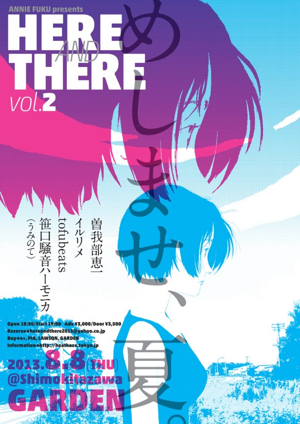 <ANNIE FUKU presents HERE AND THERE vol.2> @東京 下北沢 GARDEN