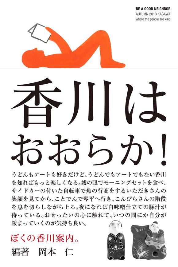 <「ぼくの香川案内」出版記念 トーク&ライブ・ショー> @香川 高松 umie