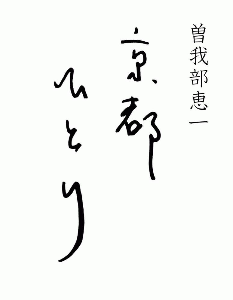 <曽我部恵一・京都・ひとり〜ソロアコースティックコンサート> @京都 拾得