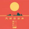 <天草西海岸 MAF CAMP2014> @熊本 天草 旧下田南小学校