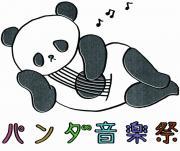 <第4回 パンダ音楽祭> @東京 上野恩賜公園野外ステージ(水上音楽堂)