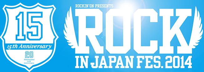 <ROCK IN JAPAN FES. 2014> @茨城 国営ひたち海浜公園