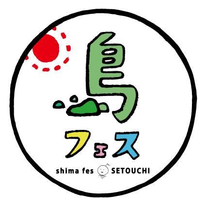 <shima fes SETOUCHI 2014 〜百年つづく、海の上の音楽祭〜> @香川 小豆島 ふるさと村