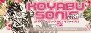 <KOYABU SONIC 2014 FINAL> @大阪 インテックス大阪 5号館